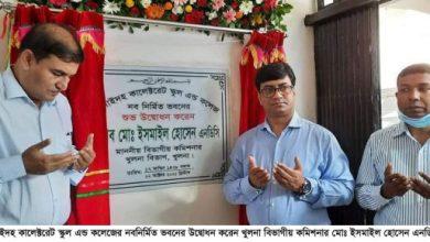 Photo of ঝিনাইদহ কালেক্টরেট স্কুল এন্ড কলেজের নবনির্মিত ভবনের উদ্বোধন
