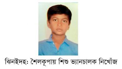 Photo of ঝিনাইদহ শৈলকূপায় অটোভ্যানসহ শিশু নিখোঁজ