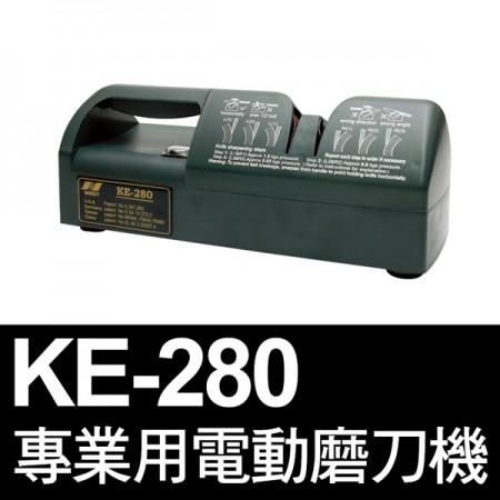 KE-280專業用電動磨刀機-好用磨刀器推薦
