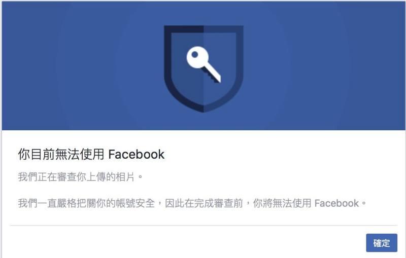 FB停權案例:上傳照片認證