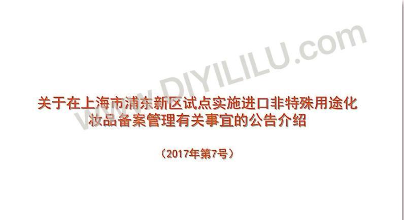 中國面膜市場,中國保養品市場,中國化妝品市場1