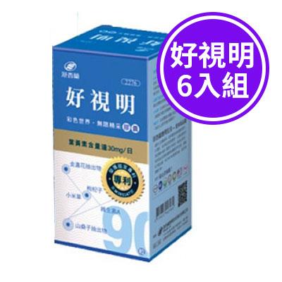 港香蘭 好視明膠囊(90粒) 六入組 - 港香蘭專賣店