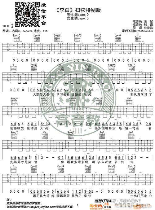 《李白》 掃弦特別版 李榮浩 編配 猴哥吉他教學 歌譜簡譜網