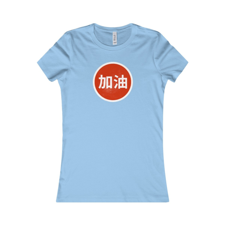 """JIA YOU"" Wushu Shirt"