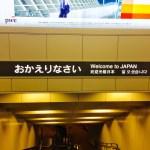 ANAの世界1周特典航空券をマイルでゲット!ブラジルー日本フライト情報