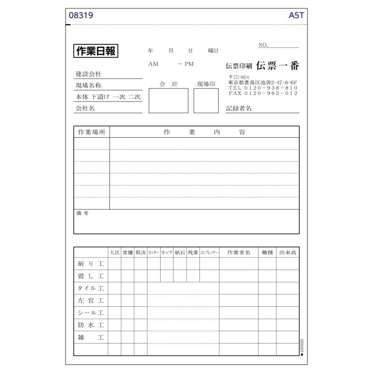作業日報 №08319