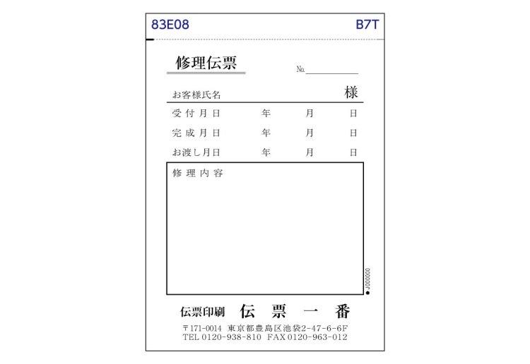 修理伝票 №83E08