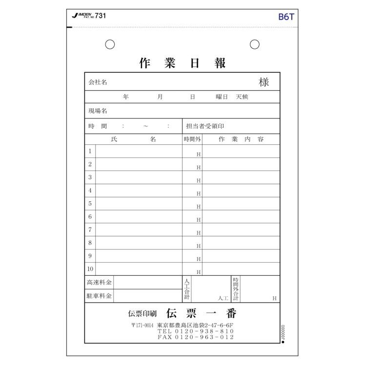 作業日報 №p731