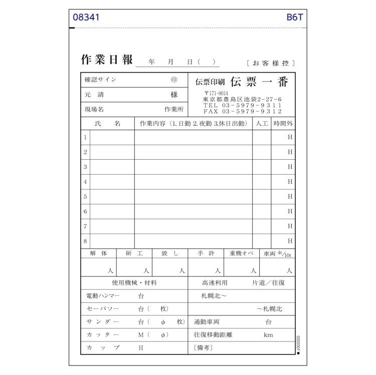 作業日報 №08341