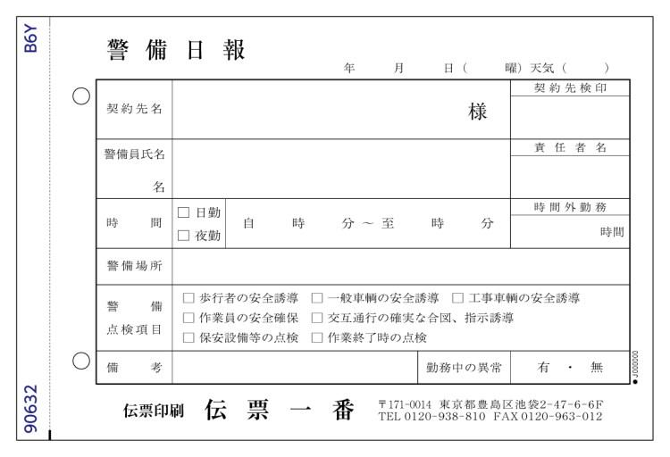 警備日報 №90632