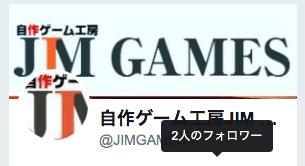 JIM GAMESのTwitter