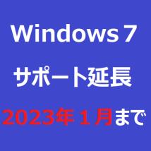 Windows7ESU
