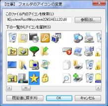 アイコン変更03