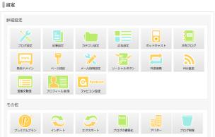 シーサーブログの管理画面