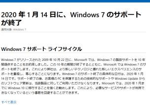 Windows7の無償サポート終了