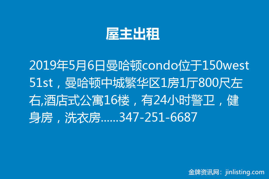 屋主出租 347-251-6687 • 金牌資訊網