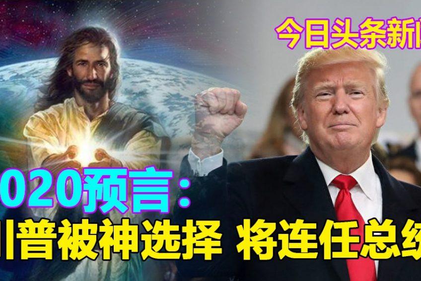 2020預言:川普被神選擇將連任總統(多圖) • 金牌資訊網