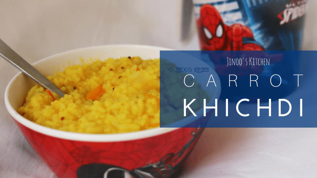 Carrot Khichdi Recipe | khichdi recipe for toddlers