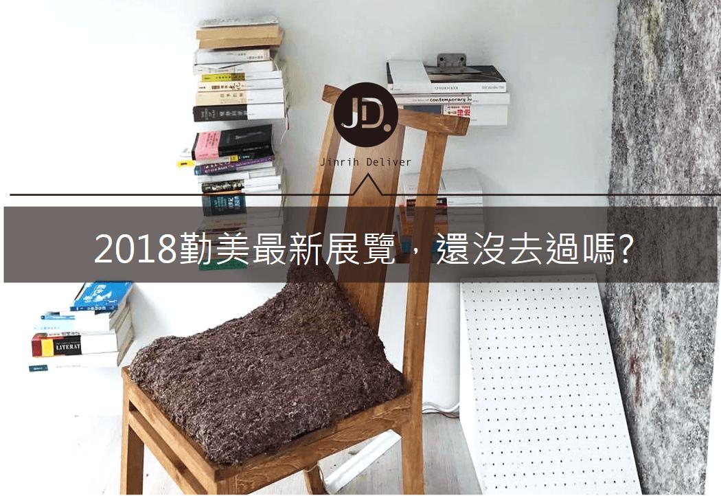 2018台中最新!勤美聽見設計展