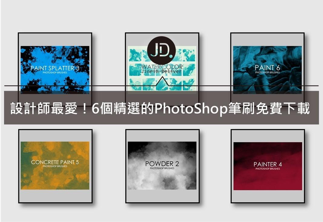 設計師最愛!6個精選的PhotoShop筆刷免費下載