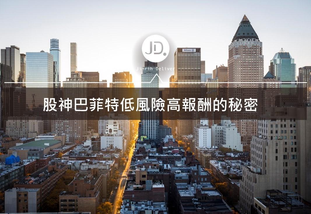 得到24%高報酬的秘密!必看三大投資策略、五個股票概念