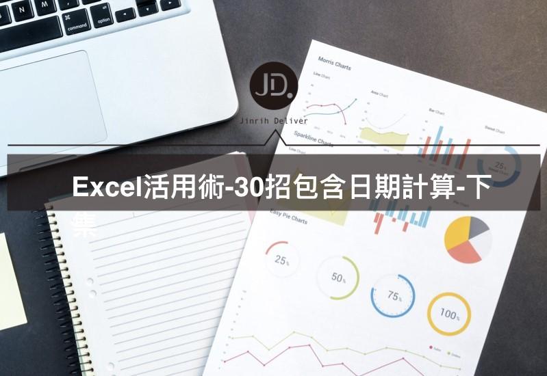 【Excel公式】30個公式大全,包含日期計算函數(下)
