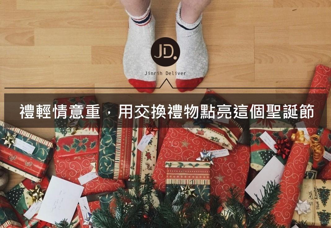 聖誕節交換禮物送什麼?地獄、實用、質感交換禮物 3大方向推薦