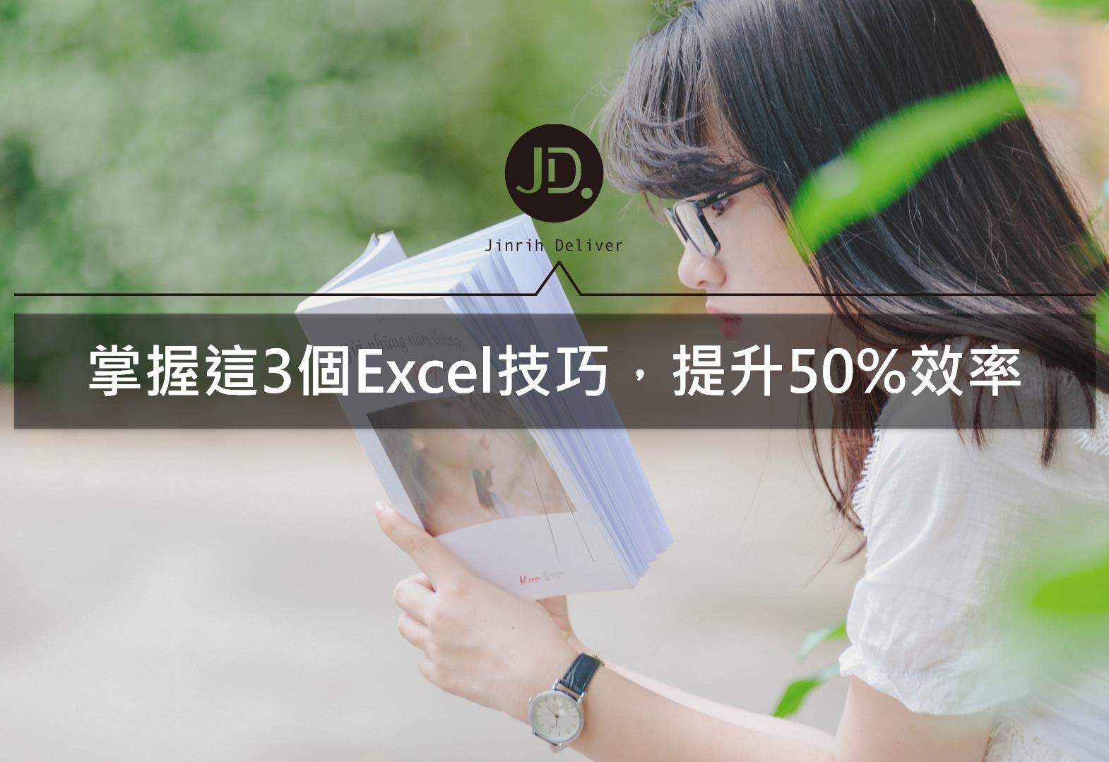 掌握這3個Excel技巧,再也不覺得用Excel做東西很麻煩!   今日訊息
