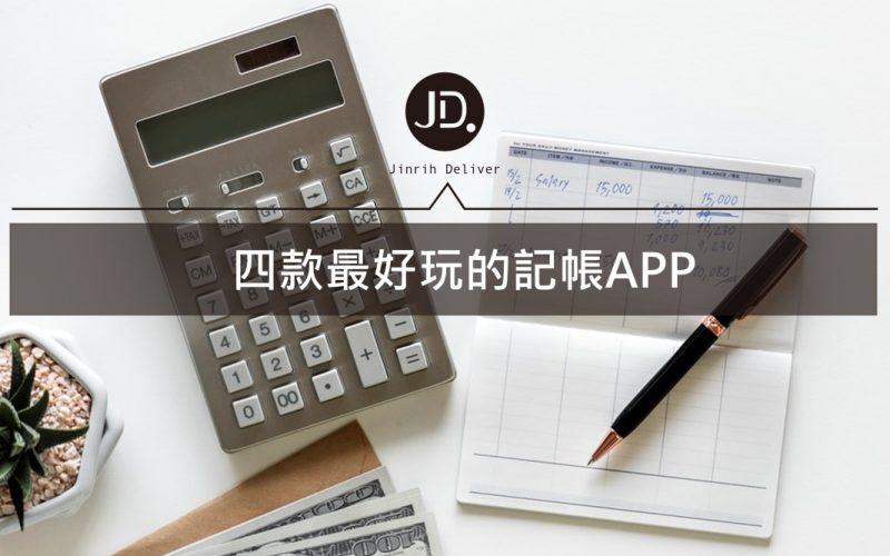 記帳app推薦 四款最好玩的記帳APP讓你輕鬆儲蓄理財   今日訊息