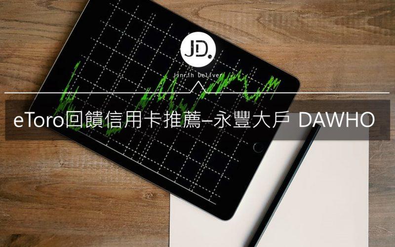 eToro國外股票投資現金回饋信用卡推薦–永豐大戶 DAWHO | 今日訊息