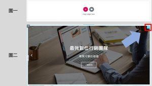 elementor教學_幻燈片小工具1 wordpress