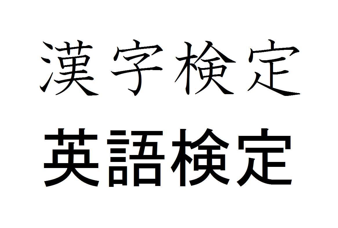 次回の英語検定・漢字検定《個別指導の自立學習塾》