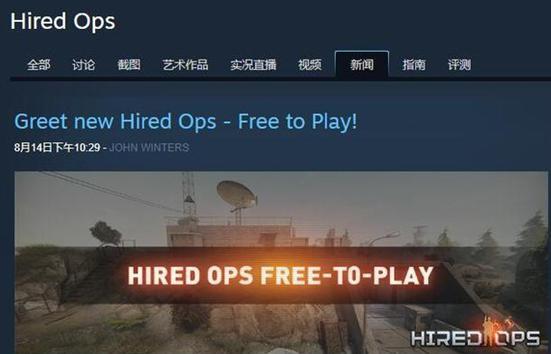 Steam多人FPS《雇傭兵行動》成為永久免費游戲_極速下載站