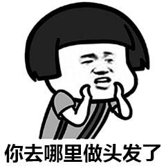 Image result for 头发 表情包