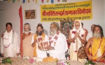 Release of Sri Bhakti Sandarbha