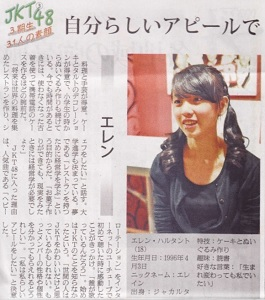 Elaine Hartanto in the Wednesday, June 4, 2014, edition of The Daily Jakarta Shimbun