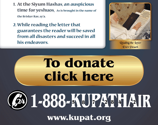To donate click here. Call 1-888-KUPATHAIR (587-2842) www.kupat.org
