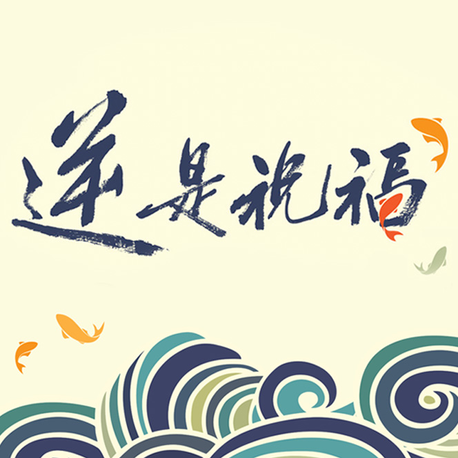 Adversity is Blessing (Cantonese) – joyful noise Xpress