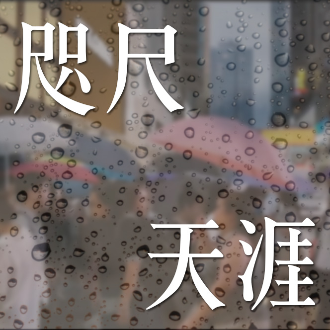 咫尺天涯 (粵語) – joyful noise Xpress 音樂敬拜事工