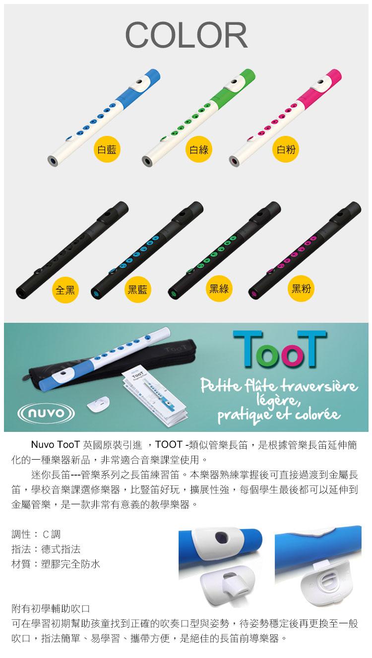 TooT 小短笛 英國 Nuvo N420 絕佳的長笛前導樂器