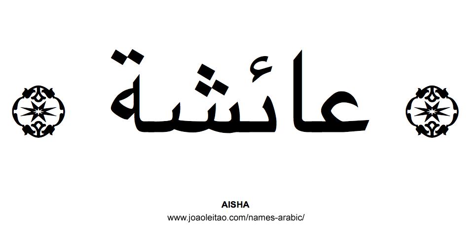 Muslim Female Names - Names in Arabic