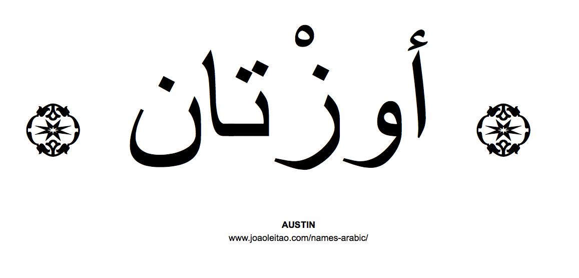 Kevin in Arabic