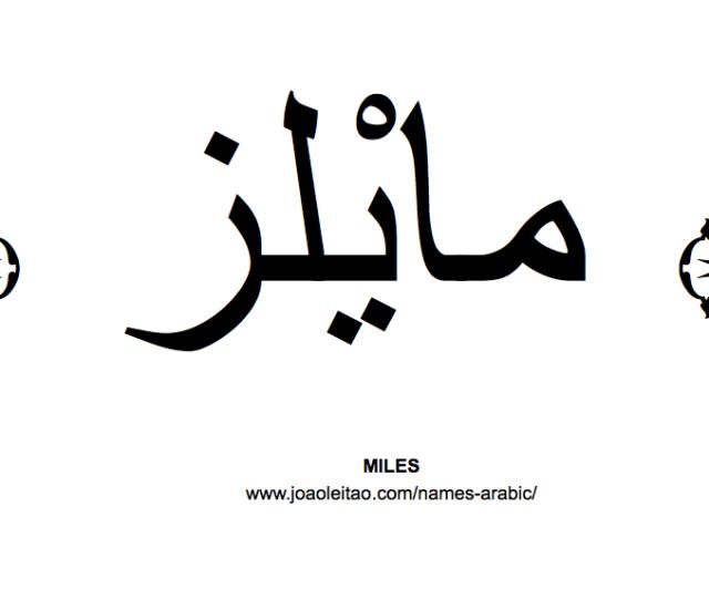 Miles In Arabic Name Miles Arabic Script How To Write Miles In Arabic