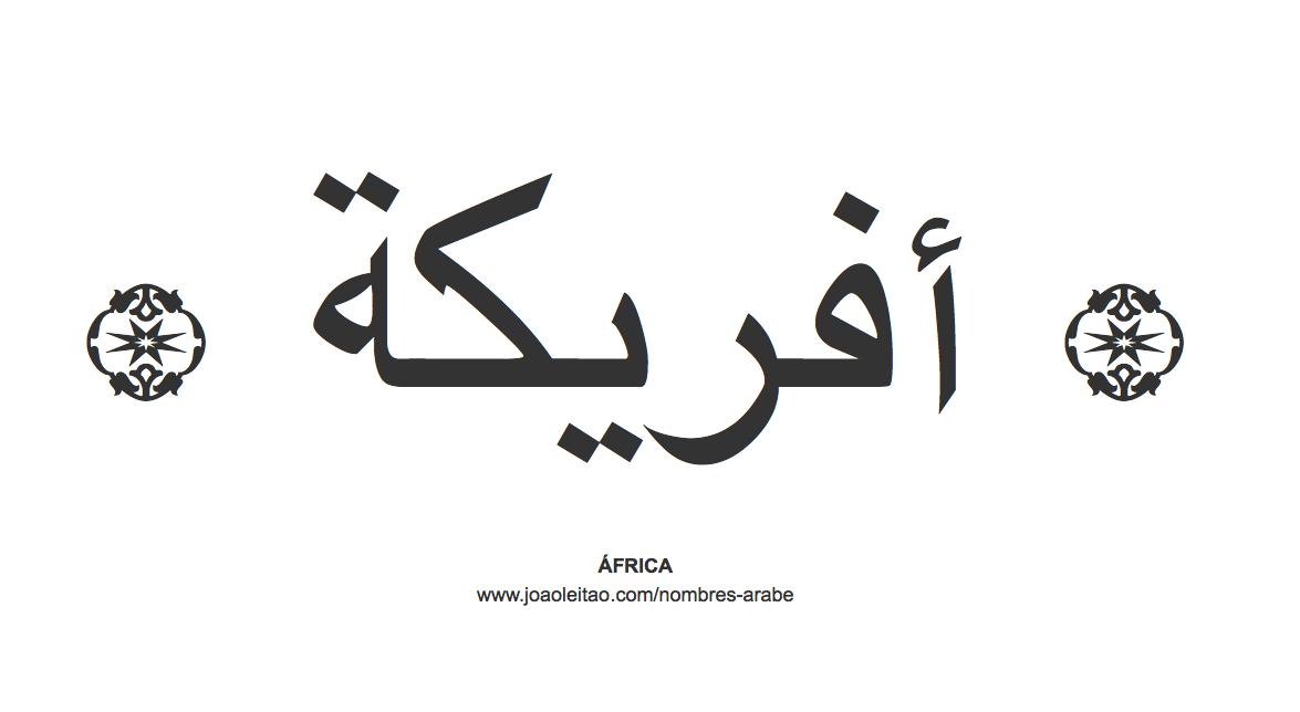 Nombre Lucía en escritura árabe