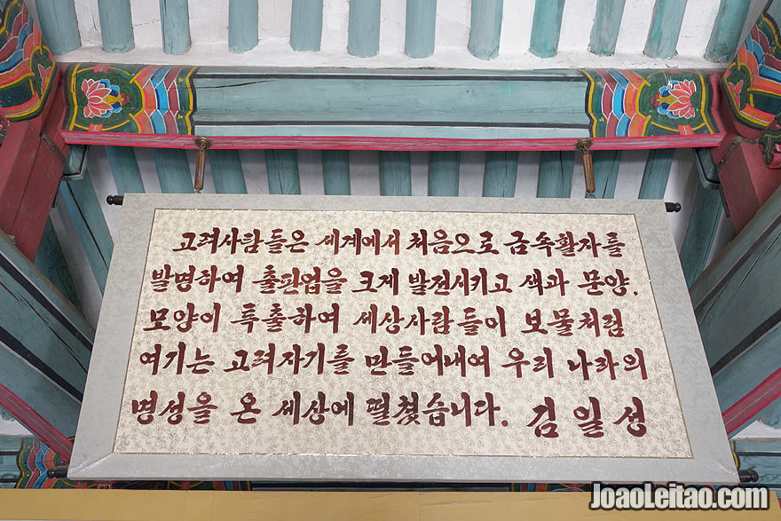 Korean calligraphy is very beautiful and full written  panels create an intense yet balanced script.