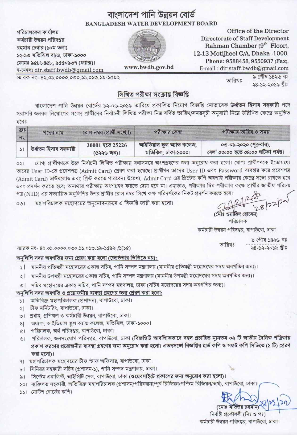Bangladesh Water Development Board Exam Notice
