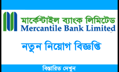Mercantile Bank Limited career 2020