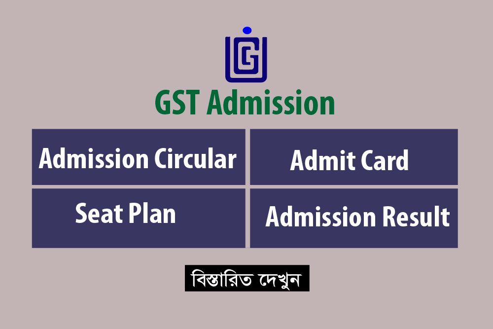 GST Admission Result 2021 | Primary Application Eligible List