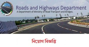 Roads And Highways Department rhd Job Circular 2019