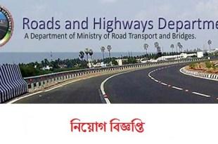 Roads And Highways Department rhd Job Circular 2019
